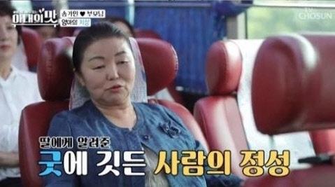 """송가인엄마 무속인 공연날 비오자 """"엄마에게 빌어야겠다"""""""